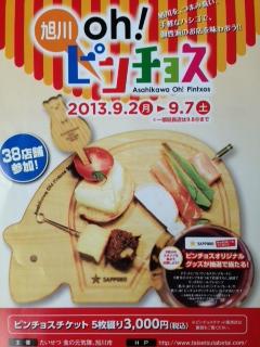 chisama-2013-09-08T22_24_04-5.jpg