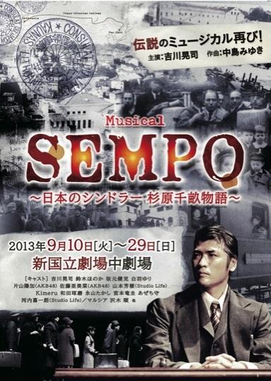 SEMPO~1.JPG